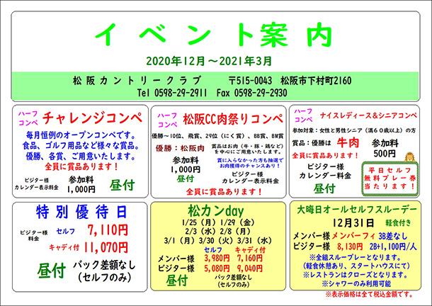 月 イベント 3