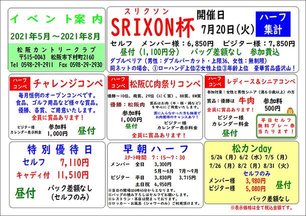 5月~8月イベント情報